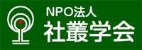 NPO法人社叢学会のホームページ